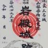 岩殿城の桜バージョン『御城印』限定販売開始