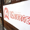 広島で佐世保バーガーが食べれる!広島は船越のハンバーガーショップ「K'sBURGER(ケーズバーガー)」に行ってみました!