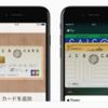 【まとめ】iPhone7から搭載されるFeliCa機能及びApple Payの仕組みについて