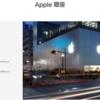 22日 AppleStoreの開店は午前8時から 通常より二時間早く