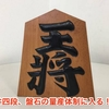 藤井四段、盤石の量産体制に入る!!