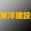 東洋建設(1890):テクニカルに基づく注目株【トレンドの転換点!】