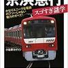 「京浜急行 スゴすぎ謎学」(小佐野カゲトシ)