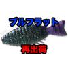 【DEPS】各プロが愛用するギル型ワーム「ブルフラット」再出荷!