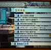 MHXX攻略:秘術が魅力!「ネセトシリーズ」の生産に挑戦してみます1(集会酒場G★3『重量級の女帝』 オフライン(ソロ)でクリアー)