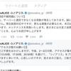 【シノアリス】現在の状況について(6/7,22時現在)