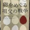 『卵をめぐる祖父の戦争』ディヴィッド・ベニオフ/田口俊樹 訳