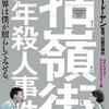 映画部活動報告「牯嶺街(クーリンチェ)少年殺人事件」