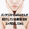 メンタリストDaiGoさんが紹介している美容法を1ヶ月試してみた