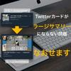Twitterカードをラージサマリーにする方法(はてなブログ)