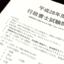 平成28年度 行政書士試験