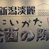 今週末開催、にいがた酒の陣2012!