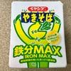 ペヤング「鉄分MAX」湯切りのお湯は捨てないで!