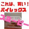 【コストコ】パイレックス スヌーピー ストレージを購入してみたら、可愛すぎる! pyrex SNOOPY GLASS STORAGE