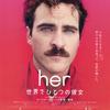 映画《her世界でひとつの彼女》ネタバレ感想:人工知能の魅力にはまった主人公