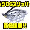 【O.S.P】シャローカバーにオススメのスイムジグ「ジグ06スリッパー」に新色追加!