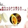 乾燥肌・肌荒れ・敏感肌に!乳児から大人まで使えるボディケアクリーム&黄カラスウリ入り赤ちゃんのスキンケアが新入荷