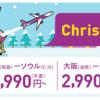 PEACHのクリスマスセール 注目は関空ー高雄線の臨時便
