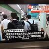 横浜異臭騒ぎ原因採取「化学物質」が通常の12倍検出「イソペンタン」「ペンタン」「ブタン」