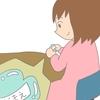 幼少期のトラウマ①(フラッシュバック編)