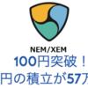 XEM100円突破!3,000円のコイン積立が57万円に【ドル・コスト平均法】