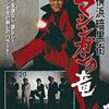 横浜暗黒街 マシンガンの竜 [DVD]高価買取いたします。