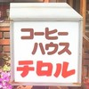 【喫茶店】コーヒーハウス チロル [清瀬]