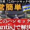 【保存版】カモックのマンティスの設営が簡単すぎる!面倒なロープワーク無し!初心者におすすめ最強ハンモック!Kammok/Mantisの設営動画!