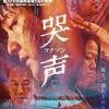 映画『哭声 コクソン』評価&レビュー【Review No.258】