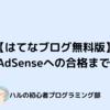 【ブログカスタマイズ】Google AdSense合格までの道のり【はてなブログ】【無料版】