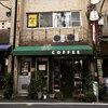 大塚:コーヒーいちこし