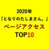 『となりのたしまさん。』ページアクセスTOP10。【2020年】