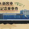 東武鉄道  「初乗りツアー限定!! 新DL&新客車導入記念乗車券」