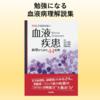 血液病理の症例ベースのわかりやすい参考書!