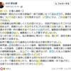 小川榮太郞「おーい、文壇人諸君!」の歴史的仮名遣をチェックしてみた