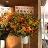 【2019年11月26日】 シャーマンキング展、東京展レポ~原色魂図鑑と幻の左~【3日目】