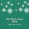 【イエベにおすすめ】オタク女子が選ぶ2018年ベストコスメ
