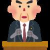 日本の政治家は有事の時に対応出来る能力が低いという説について。