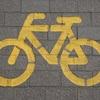 自転車保険のお話。