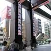 おそ松EXPOへGO★レポートネタバレあり