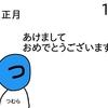 お正月【4コマ漫画】