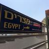 【エジプト①】出エジプトならぬ入エジプト。バックパッカーの天国、ダハブへ!