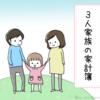 3人家族(夫婦と幼児)の家計簿を公開します【2018年1月】