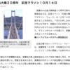 「室蘭 白鳥大橋20周年 記念マラソン」するって〜