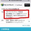 ホワイトBBの5000円キャッシュバックが届いたよ!