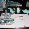 入試問題集を解く(2001年)