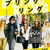 映画『ブリングリング』評価&レビュー【Review No.148】