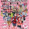 米俵マラソンのパンフレット