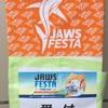 「JAWS FESTA 中四国 2017 in 愛媛松山」に行ってきました #jawsfesta