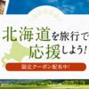 <2019年2月15日~>楽天トラベルで北海道ふっこう割のクーポン配布